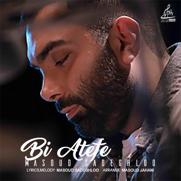 دانلود آهنگ جدید مسعود صادقلو بنام بی عاطفه