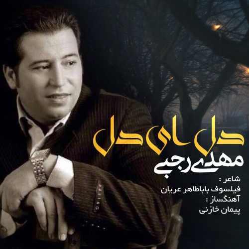 دانلود آهنگ جديد مهدي رجبي بنام دل اي دل