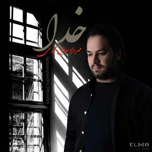 دانلود آهنگ جدید مهرداد حاجی محمدی بنام خدا