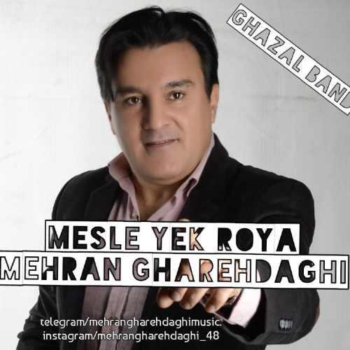 دانلود آهنگ جدید مهران قره داغی بنام مثل یک رویا