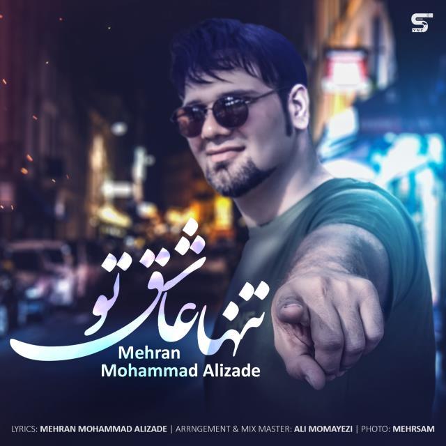 دانلود آهنگ جدید مهران محمدعلیزاده بنام تنها عاشق تو