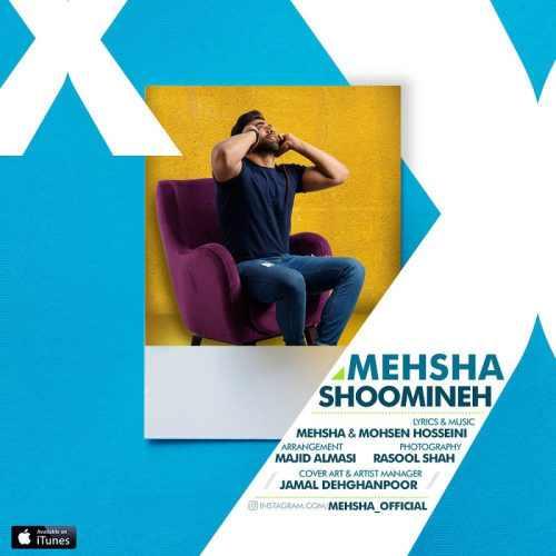 دانلود آهنگ جدید مهشا بنام شومینه