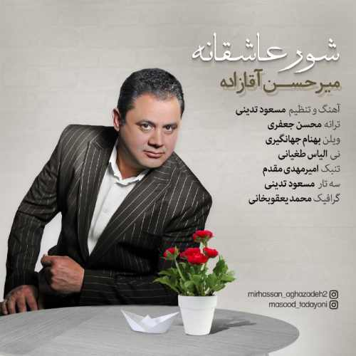 دانلود آهنگ جدید میرحسن آقازاده بنام شور عاشقانه