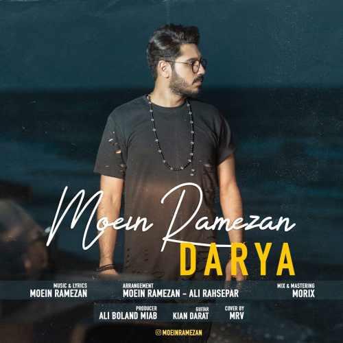 دانلود آهنگ جدید معین رمضان بنام دریا
