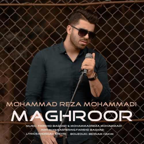 دانلود آهنگ جدید محمدرضا محمدی بنام مغرور