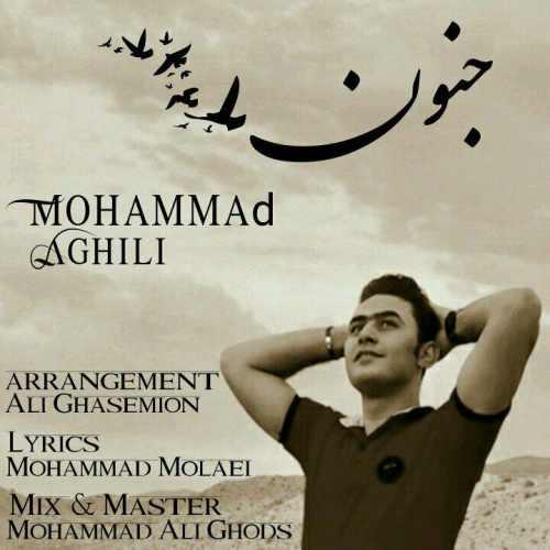 دانلود آهنگ جدید محمد عقیلی بنام جنون