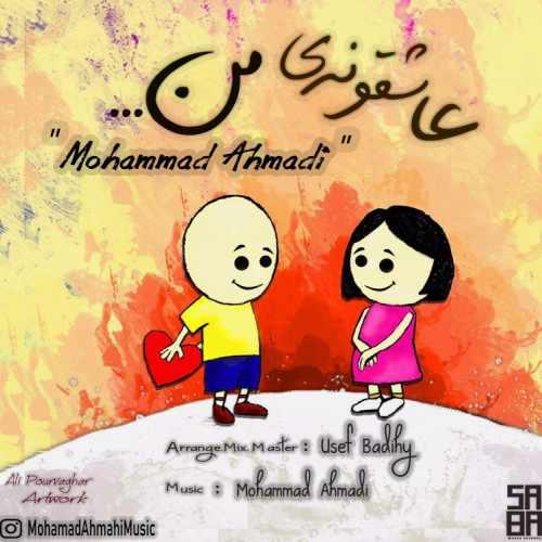 آهنگ جدید محمد احمدی بنام عاشقونه ی من