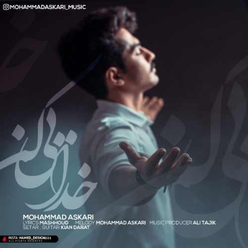 دانلود آهنگ جدید محمد عسکری بنام خدایی کن