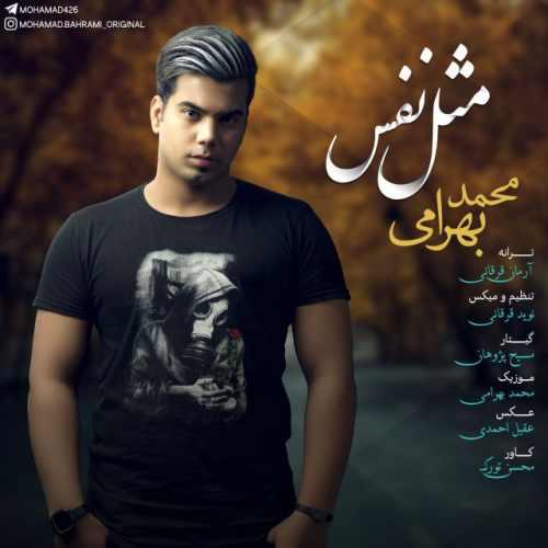 دانلود آهنگ جدید محمد بهرامی بنام مثل نفس
