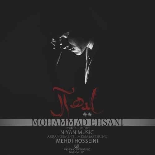 دانلود آهنگ جدید محمد احسانی بنام ایده آل