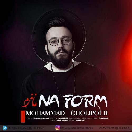دانلود آهنگ جدید محمد قلی پور بنام نافرم