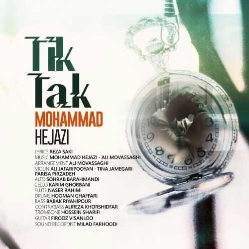 دانلود آهنگ جدید محمد حجازی بنام تیک تاک