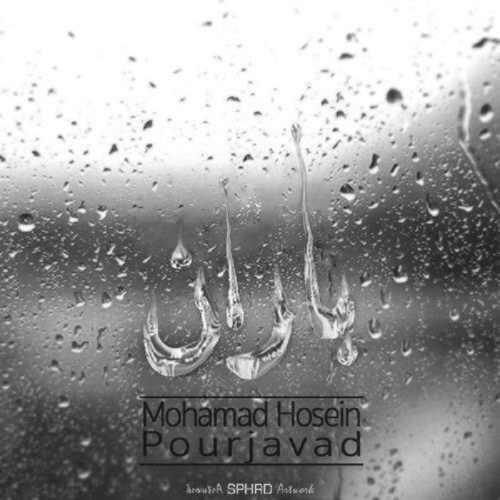 دانلود آهنگ جدید محمد حسین پورجواد بنام باران