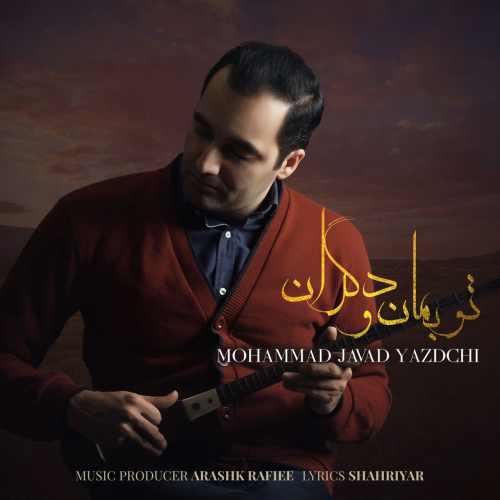 دانلود آهنگ جدید محمد جواد یزدچی بنام تو بمان و دگران