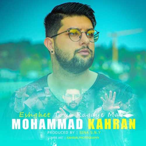 دانلود آهنگ جدید محمد کهران بنام عشقت تویه رگایه منه
