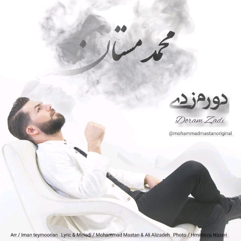 دانلود آهنگ جدید محمد مستان بنام دورم زدی