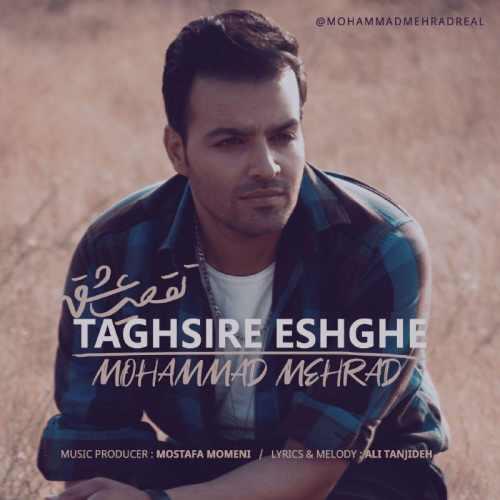 دانلود آهنگ جدید محمد مهراد بنام تقصیر عشقه