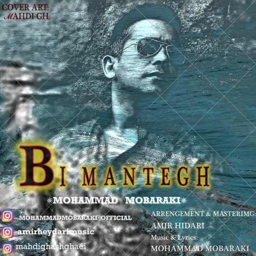 دانلود آهنگ جدید محمد مبارکی بنام بی منطق
