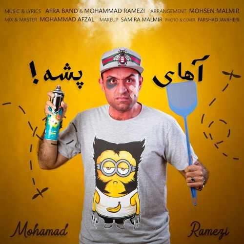 دانلود آهنگ جدید محمد رامزی بنام آهای پشه