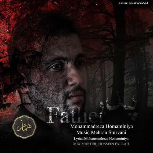دانلود آهنگ جدید محمدرضا همامی نیا (همام) بنام پدر