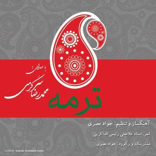 دانلود آهنگ جدید محمدرضا سرگزی بنام ترمه