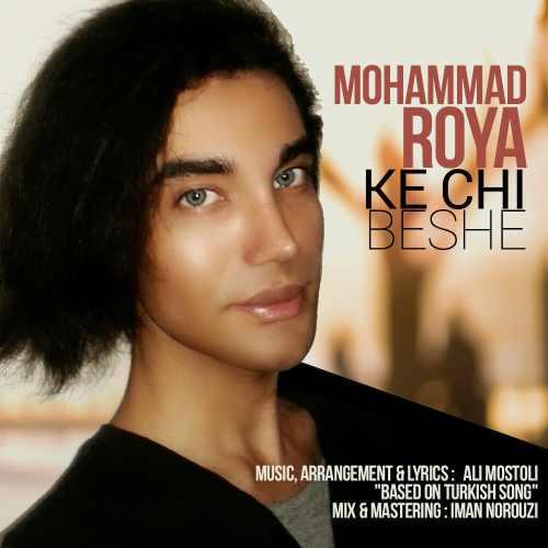 دانلود آهنگ جدید محمد رویا بنام که چی بشه