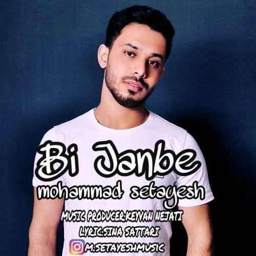 دانلود آهنگ جدید محمد ستایش بنام بی جنبه