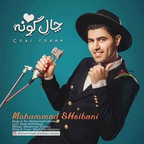 دانلود آهنگ جدید محمد شیبانی بنام چال گونه