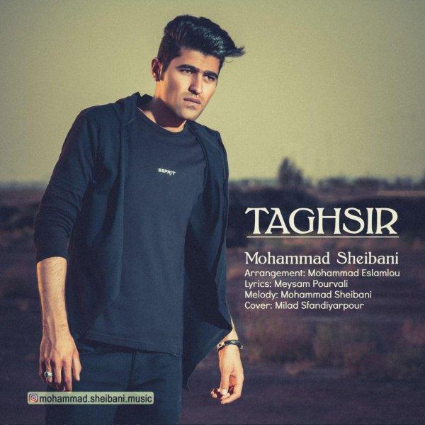 دانلود آهنگ جدید محمد شیبانی بنام تقصیر