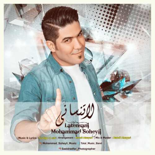 دانلود آهنگ جدید محمد سهیلی بنام لاتنسانی