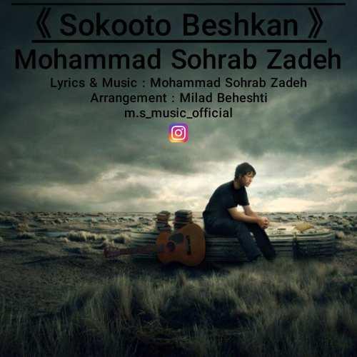 دانلود آهنگ جدید محمد سهراب زاده بنام سکوت بشکن