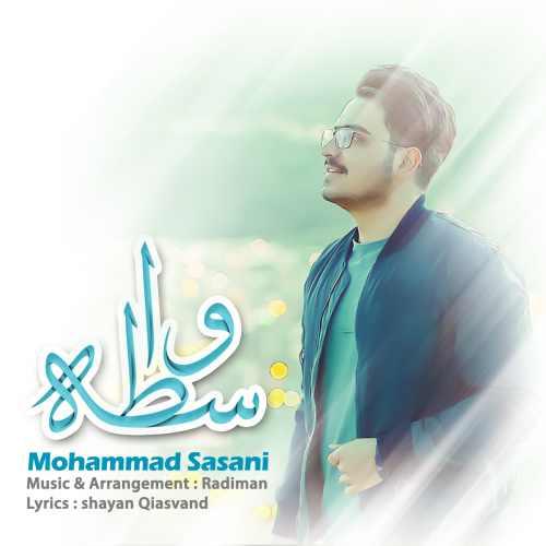 دانلود آهنگ جدید محمد ساسانی بنام واسطه