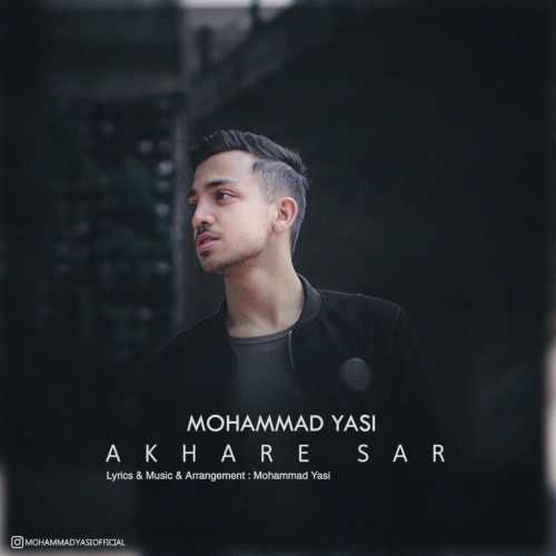 دانلود آهنگ جدید محمد یاسی بنام آخر سر