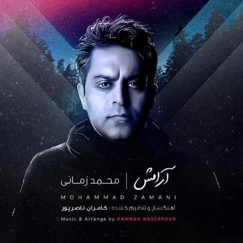 دانلود آلبوم جدید محمد زمانی بنام آرامش