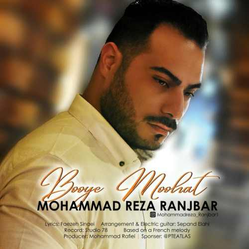 دانلود آهنگ جدید محمدرضا رنجبر بنام بوی موهات