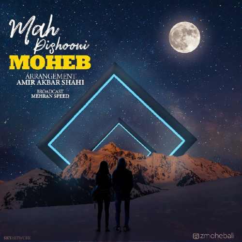 دانلود آهنگ جدید محب بنام ماه پیشونی