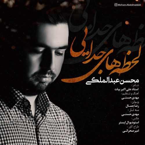 دانلود آهنگ جدید محسن عبدالمالکی بنام لحظه جدایی
