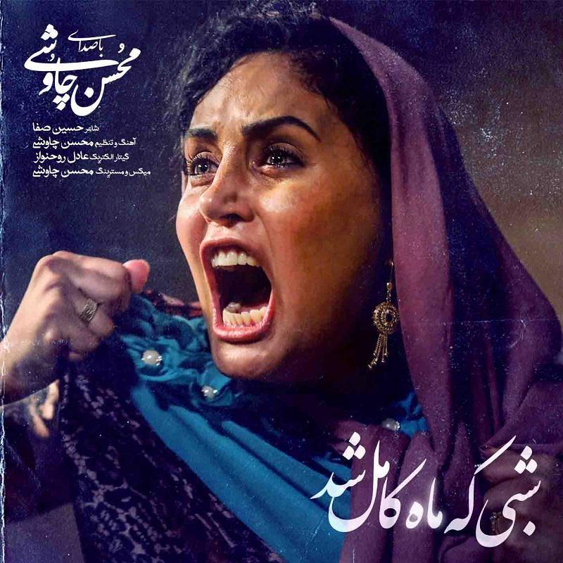 دانلود آهنگ جدید محسن چاوشی بنام شبی که ماه کامل شد