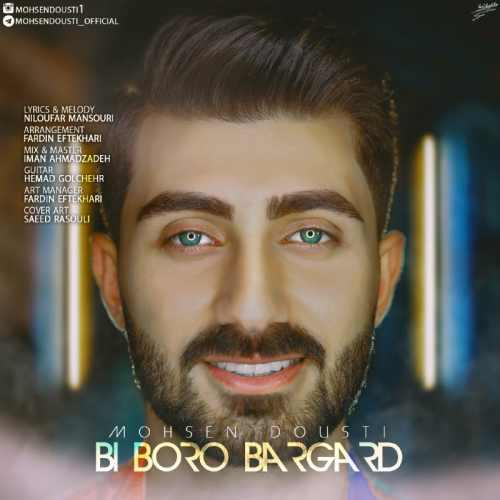 دانلود آهنگ جدید محسن دوستی بنام بی برو برگرد