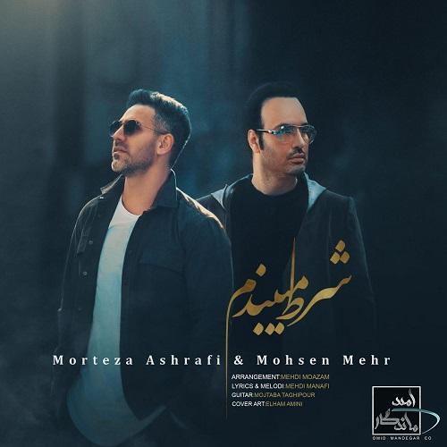 دانلود آهنگ جدید محسن مهر بنام شرط میبندم