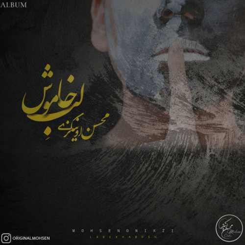 دانلود آلبوم جدید بیکلام محسن اونیکزی بنام لب خاموش