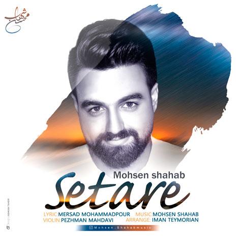 دانلود آهنگ جدید محسن شهاب بنام ستاره