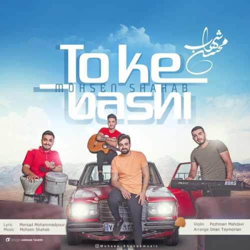 دانلود آهنگ جدید محسن شهاب بنام تو که باشی