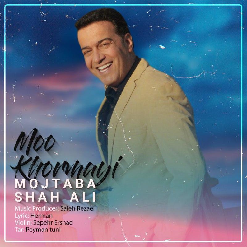 دانلود آهنگ جدید مجتبی شاه علی بنام مو خرمایی