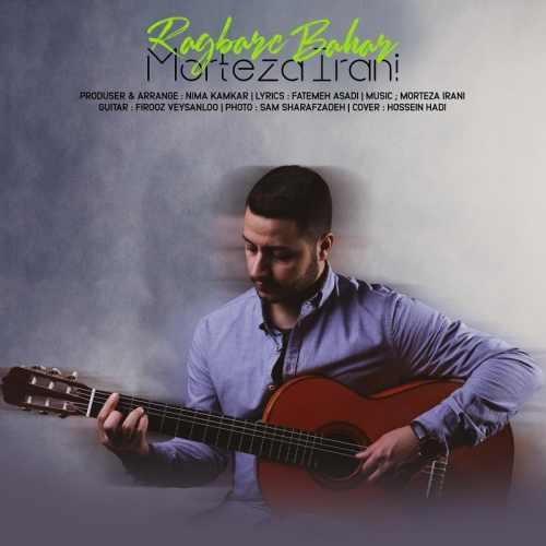 دانلود آهنگ جدید مرتضی ایرانی بنام رگبار بهار