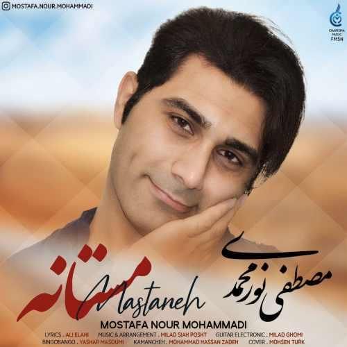 دانلود آهنگ جدید مصطفی نورمحمدی بنام مستانه