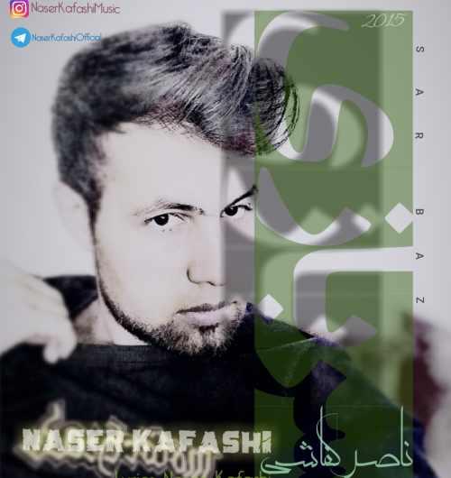 دانلود آهنگ جدید ناصر کفاشی بنام سربازی