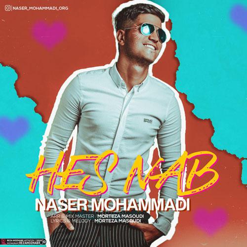 دانلود آهنگ جدید ناصر محمدی بنام حس ناب