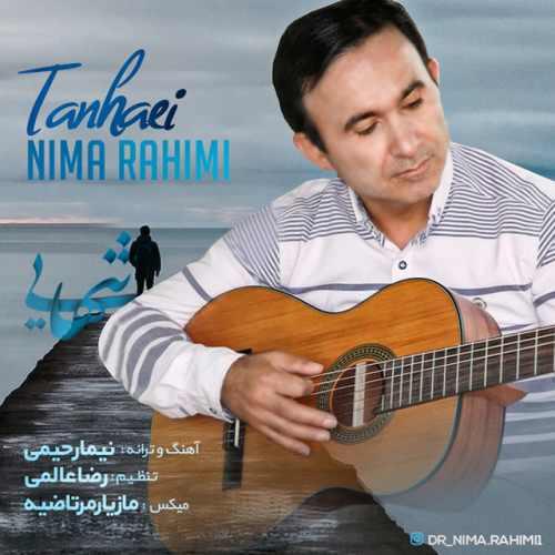 دانلود آهنگ جدید نیما رحیمی بنام تنهایی