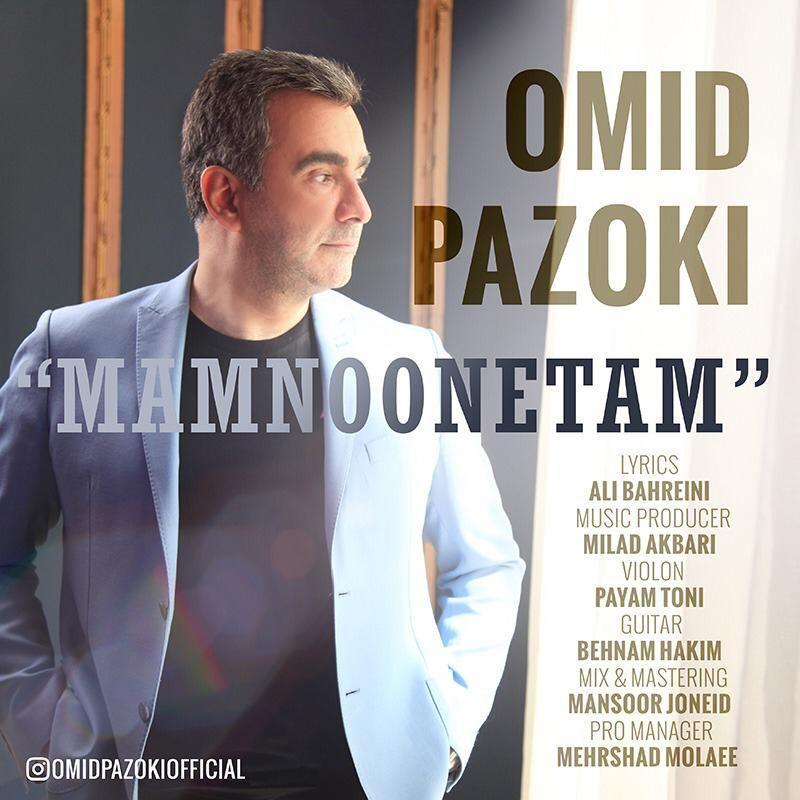 دانلود آهنگ جدید امید پازوکی بنام ممنونتم